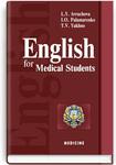 English for Medical Students. Англійська мова для студентів-медиків. Підручник (ВНЗ ІV р.а.)