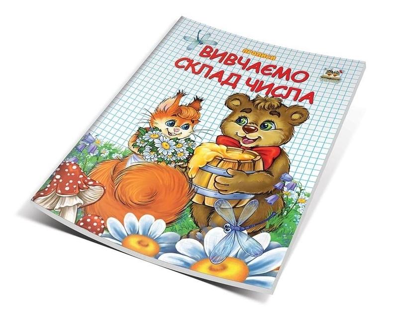 """Купить книгу """"Вивчаємо склад числа"""""""