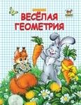 """Купить книгу """"Веселая геометрия"""""""