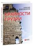 Крайности Грузии - купить и читать книгу