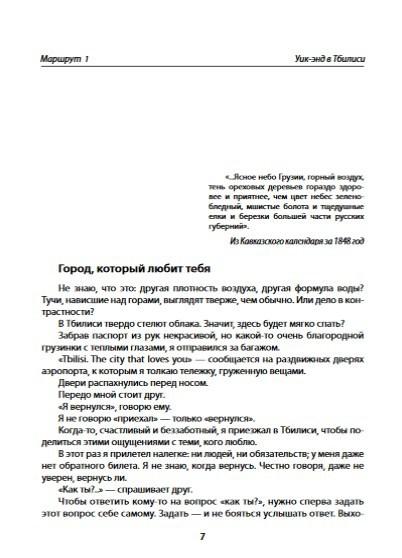 """Купить книгу """"Крайности Грузии"""""""