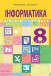 Інформатика. 8 клас. Підручник - купить и читать книгу