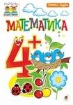 Математика - купить и читать книгу