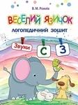Веселий язичок. Логопедичний зошит для дошкільнят - купить и читать книгу