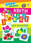 Аплікації для малюків. Квіти