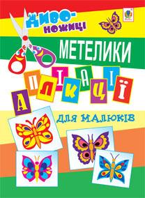 """Купить книгу """"Аплікації для малюків. Метелик"""""""