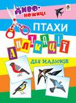 Аплікації для малюків. Птахи