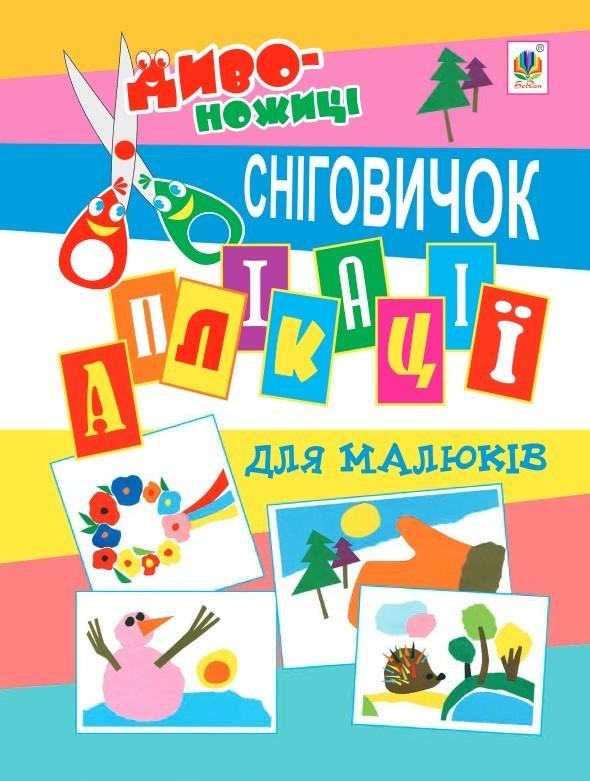 """Купить книгу """"Аплікації для малюків. Сніговичок"""""""