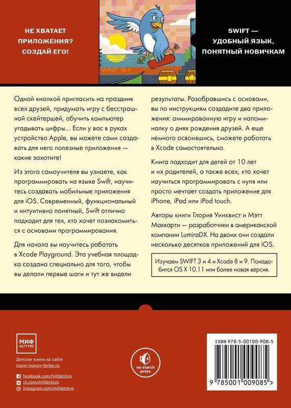 """Купить книгу """"Swift для детей. Самоучитель по созданию приложений для iOS"""""""