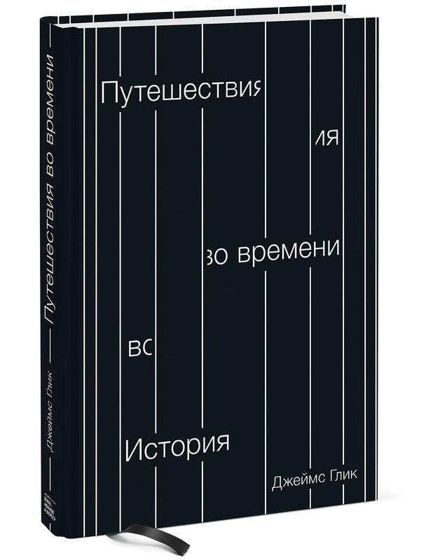 """Купить книгу """"Путешествия во времени. История"""""""