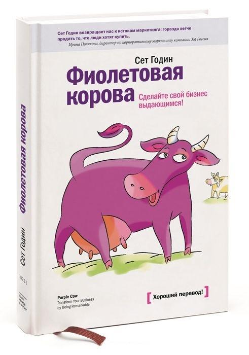 """Купить книгу """"Фиолетовая корова. Сделайте свой бизнес выдающимся"""""""