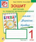 Зошит для письма та розвитку мовлення. 1 клас. Частина 1 - купити і читати книгу