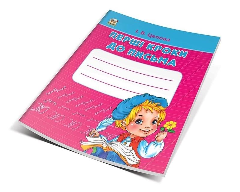 """Купить книгу """"Перші кроки до письма. Частина 1"""""""