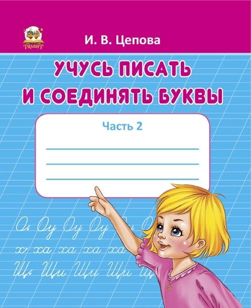 """Купить книгу """"Учусь писать и соединять буквы. Часть 2"""""""