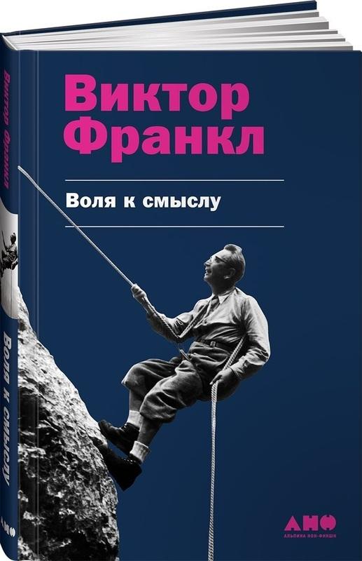 753c656430d2 Купить книгу  Воля к смыслу в Киеве и Украине