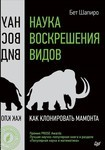 Наука воскрешения видов. Как клонировать мамонта - купити і читати книгу