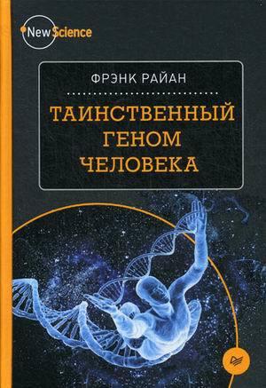 """Купить книгу """"Таинственный геном человека"""""""