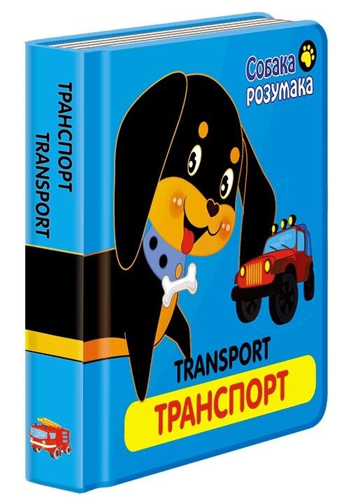 """Купить книгу """"Собака Розумака. Транспорт"""""""