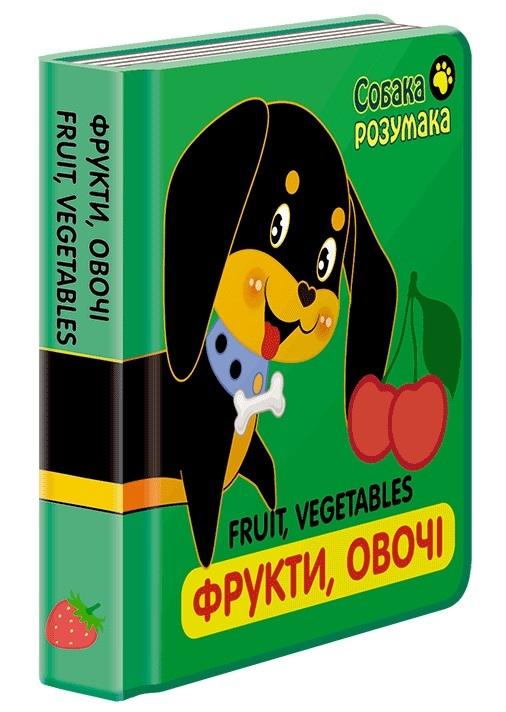 """Купить книгу """"Собака Розумака. Фрукти, овочі"""""""