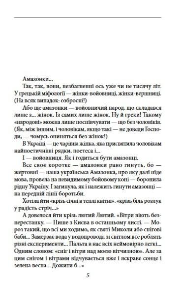 """Купить книгу """"Амазонка. Київ—Соловки"""""""