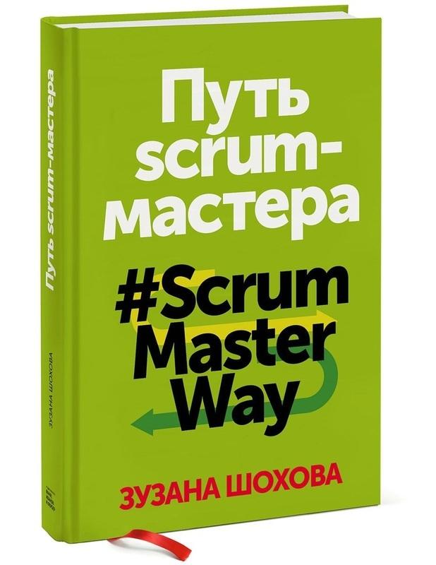 "Купить книгу ""Путь scrum-мастера. #ScrumMasterWay"""