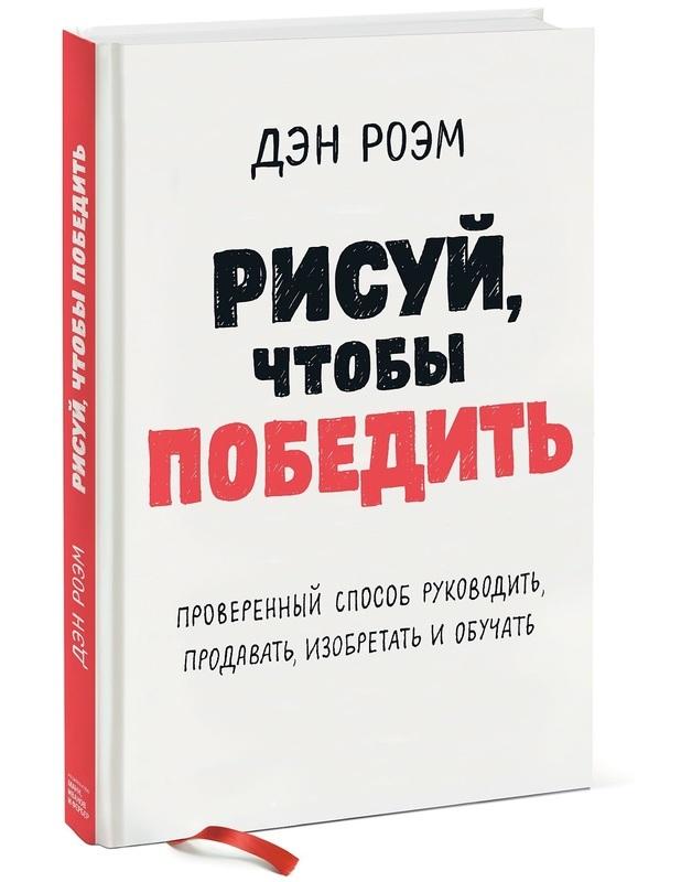 """Купить книгу """"Рисуй, чтобы победить. Проверенный способ руководить, продавать, изобретать и обучать"""""""