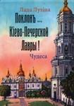 Чудеса Киева. Книжка-магнит