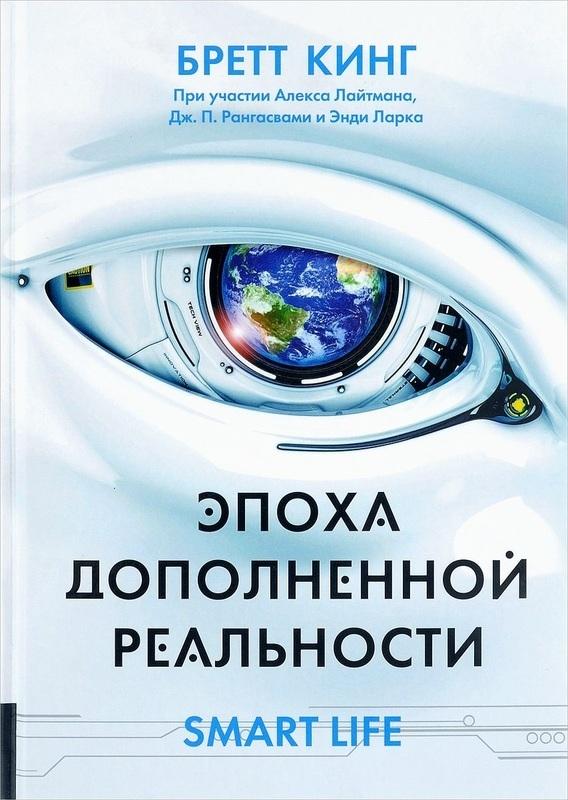"""Купить книгу """"Эпоха дополненной реальности"""""""