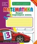 Математика. Зошит для перевірки знань. 3 клас