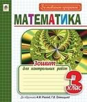 Математика. Зошит для контрольних робіт. 3 клас - купити і читати книгу