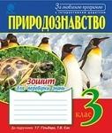 Природознавство. Зошит для перевірки знань. 3 клас - купить и читать книгу