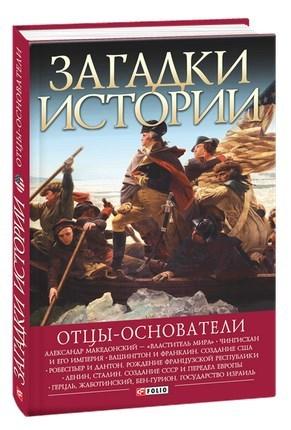 """Купить книгу """"Загадки истории. Отцы-основатели"""""""