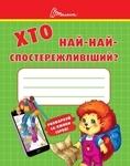 Хто най-найспостережливіший? - купить и читать книгу