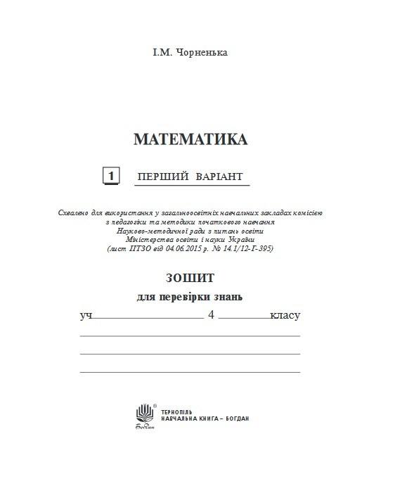 """Купить книгу """"Математика. Зошит для перевірки знань. 4 клас"""""""
