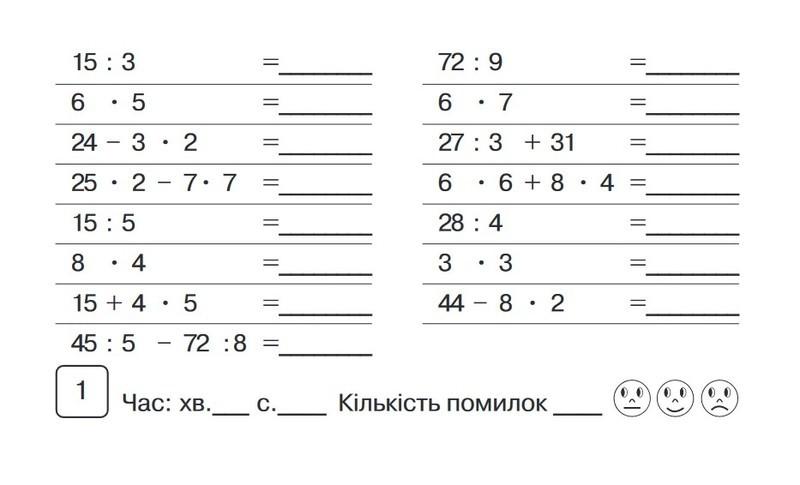 """Купить книгу """"Математика. Бліц-контроль знань. 4 клас. Частина 1"""""""