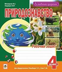 """Купить книгу """"Природознавство. Робочий зошит. 4 клас"""""""