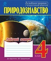 Природознавство. Робочий зошит. 4 клас - купить и читать книгу