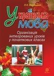 Українська мова. Організація інтегрованих уроків у початкових класах - купити і читати книгу