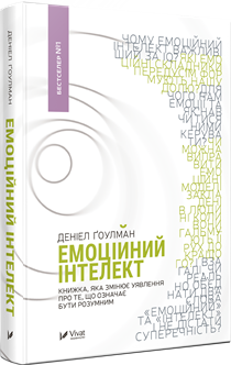 """Купить книгу """"Емоційний інтелект"""""""