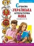 Сучасна українська літературна мова. Морфологія