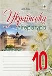 Українська література. Робочий зошит. 10 клас