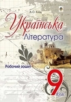 Українська література. Робочий зошит. 9 клас