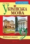 Українська мова. Робочий зошит. 9 клас - купить и читать книгу