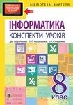 Інформатика. Конспекти уроків. 8 клас - купить и читать книгу