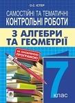 Самостійні та тематичні контрольні роботи з алгебри та геометрії. 7 клас. Навчальний посібник - купить и читать книгу