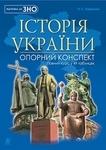 Історія України. Повний курс у 49 таблицях. Опорний конспект
