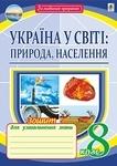 Географія. Україна у світі. Природа, населення. Зошит для узагальнення знань. 8 клас