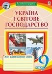 Україна і світове господарство. Зошит для уроків узагальнення. 9 клас