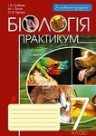 Біологія. Практикум. 7 клас