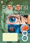 Біологія. Практикум. 8 клас